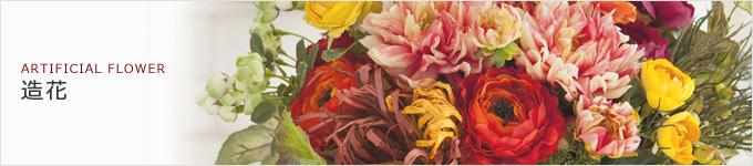 造花,シルクフラワー,アーティフィシャルフラワー