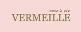VERMEILLE(ロザヴィ・ヴェルメイユ)