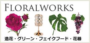 Floralworks