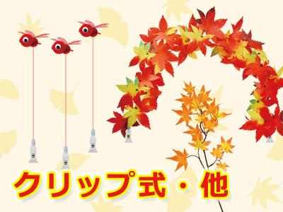 紅葉・味覚の秋吊り装飾,クリップ式その他