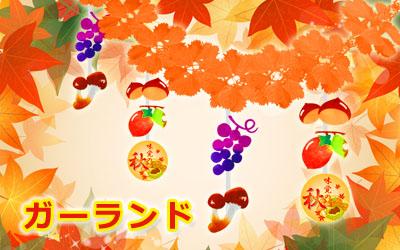 紅葉・味覚の秋吊り装飾,ガーランド