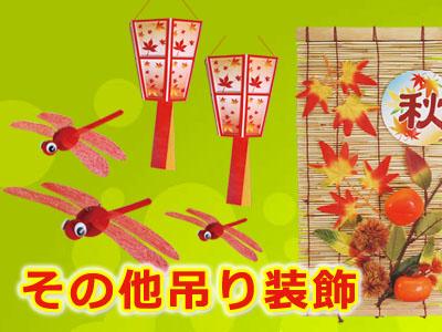 紅葉・味覚の秋吊り装飾,その他吊り装飾