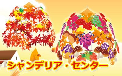 紅葉・味覚の秋吊り装飾,センター