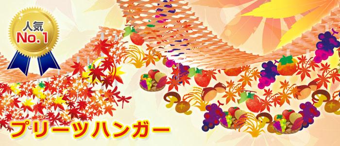 紅葉・味覚の秋吊り装飾,プリーツハンガー