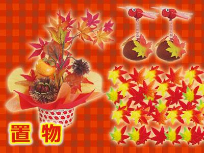 紅葉・味覚の秋吊り装飾,置物