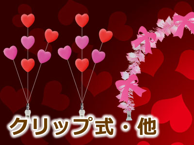 バレンタインデー吊り装飾,クリップ式その他