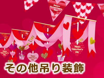 バレンタインデー吊り装飾,その他吊り装飾