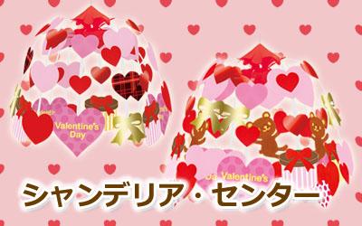 バレンタインデー吊り装飾,センター