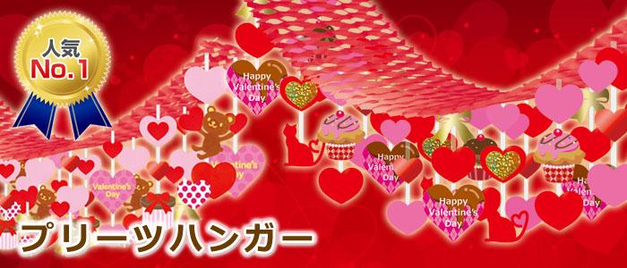 バレンタインデー吊り装飾,プリーツハンガー