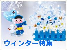 冬・ウィンター特集