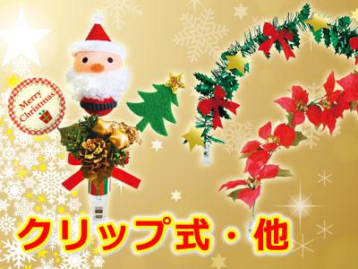 クリスマス吊り装飾,クリップ式その他
