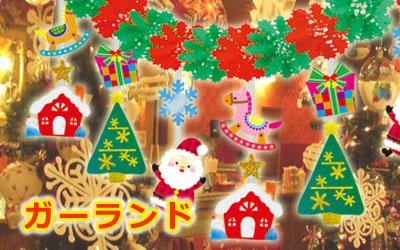 クリスマス吊り装飾,ガーランド