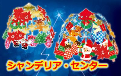 クリスマス吊り装飾,センター