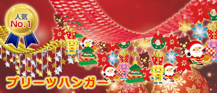 クリスマス吊り装飾,プリーツハンガー
